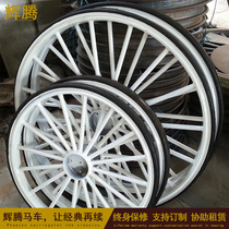 Hot European royal carriage Solid Wheel rubber wheel full set of European sightseeing car rickshaw carriage Accessories