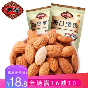 声耀 巴旦木仁480g/240g巴旦木每日坚果炒货零食休闲食品