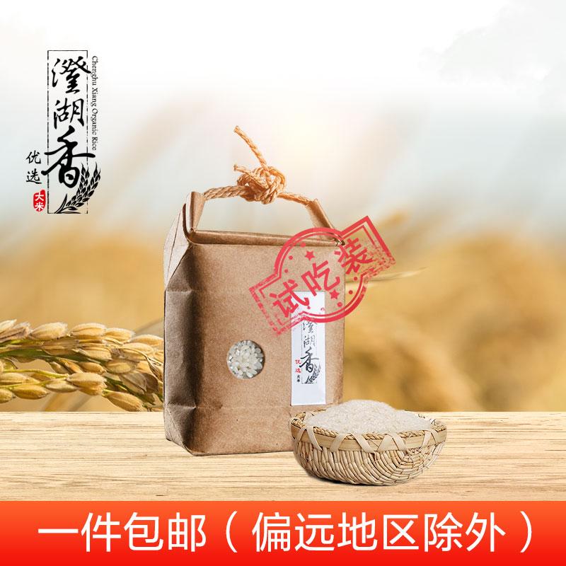 2019新米 试吃装 澄湖香品牌大米粳米江苏太湖宝宝粥米辅食0.5kg