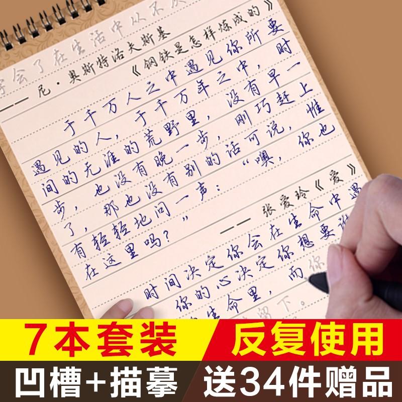 字帖 成人 行楷中性笔签字笔字体套装学生大学中华描摹大小写魔幻