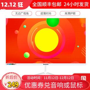 厦新24寸液晶显示器19监控电脑显示屏22高清电视27曲面无边框包邮