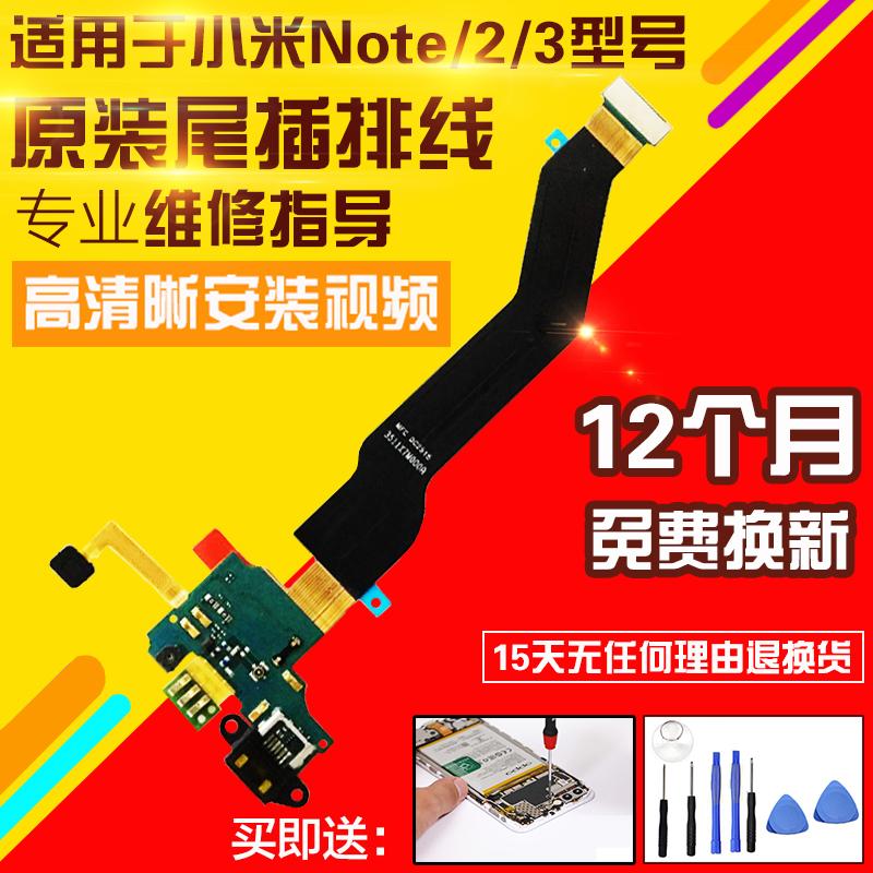 原装小米Note Note2 Note3尾插小板 充电口 送话器 尾插排线 副板
