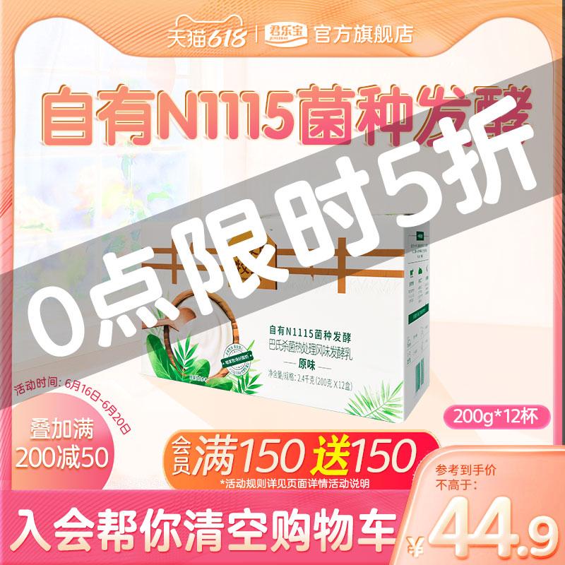 【限时半价】咱家的牧场益生菌酸奶原味酸奶200g*12盒*1提礼盒装