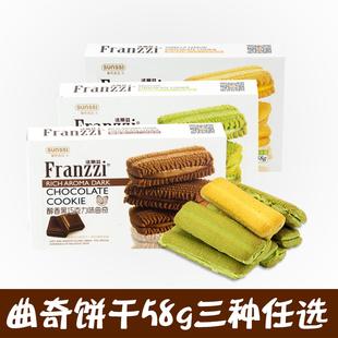 法丽兹曲奇饼干巧克力夹心休闲零食批发团购混合散盒装多口味58g