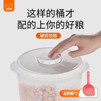 猫粮储存桶密封桶狗粮桶猫粮桶宠物储粮桶密封罐防潮真空大容量