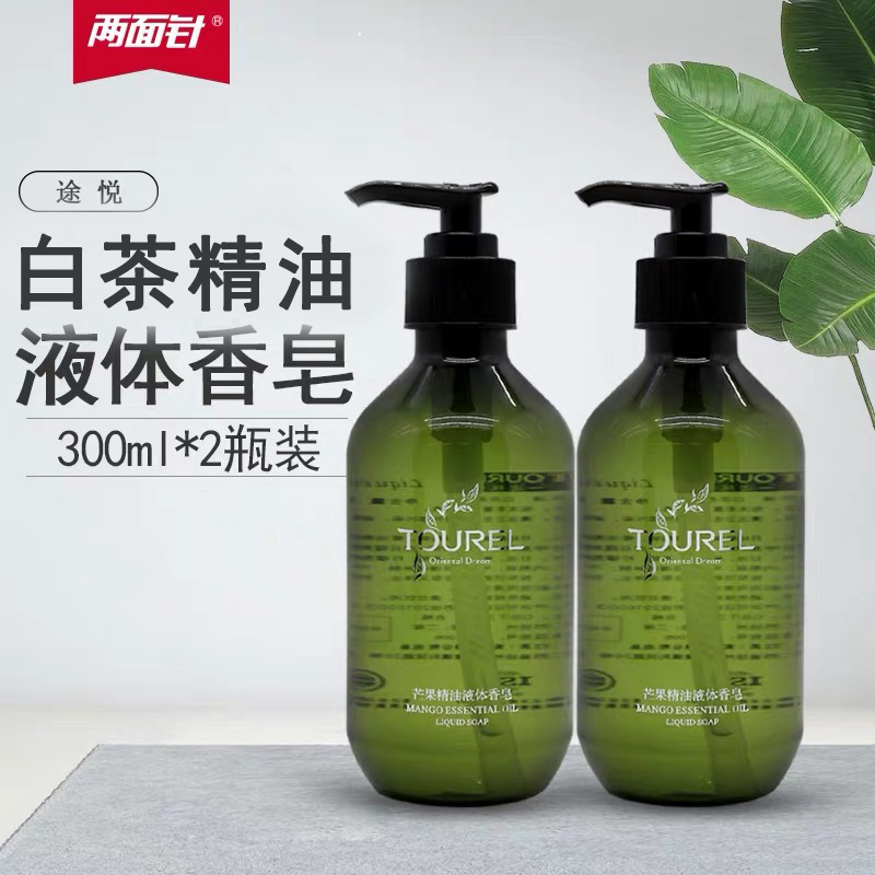 两面针白茶精油液体香皂清洁抑菌洗手液300ml 酒店宾馆民宿家用