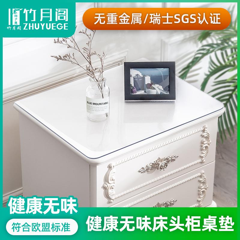 床头柜透明软玻璃垫子防水盖布家用卧室桌垫pvc桌布塑料台布胶垫