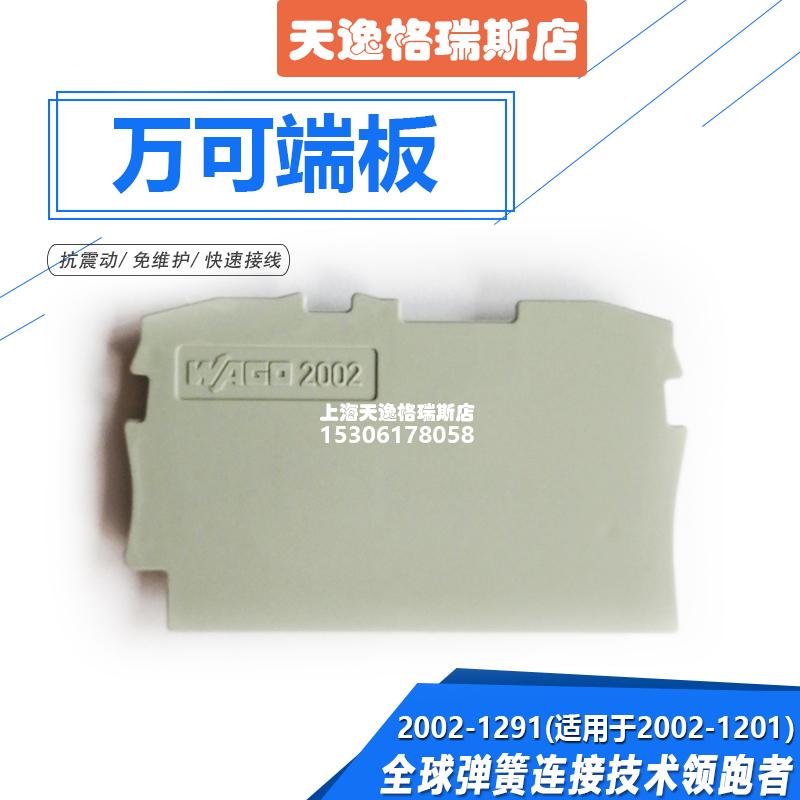 WAGO万可灰色端板 2002-1291 适用接线端子2002-1201端子挡板挡片