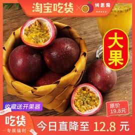 广西百香果特级大果5热带水果鸡蛋果12个现摘斤一级当季整箱包邮图片