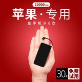 苹果专用充电宝小型自带线iPhone12ProMax超薄小巧便携10000毫安8P移动电源冲11p通用大容量个性20000M定制