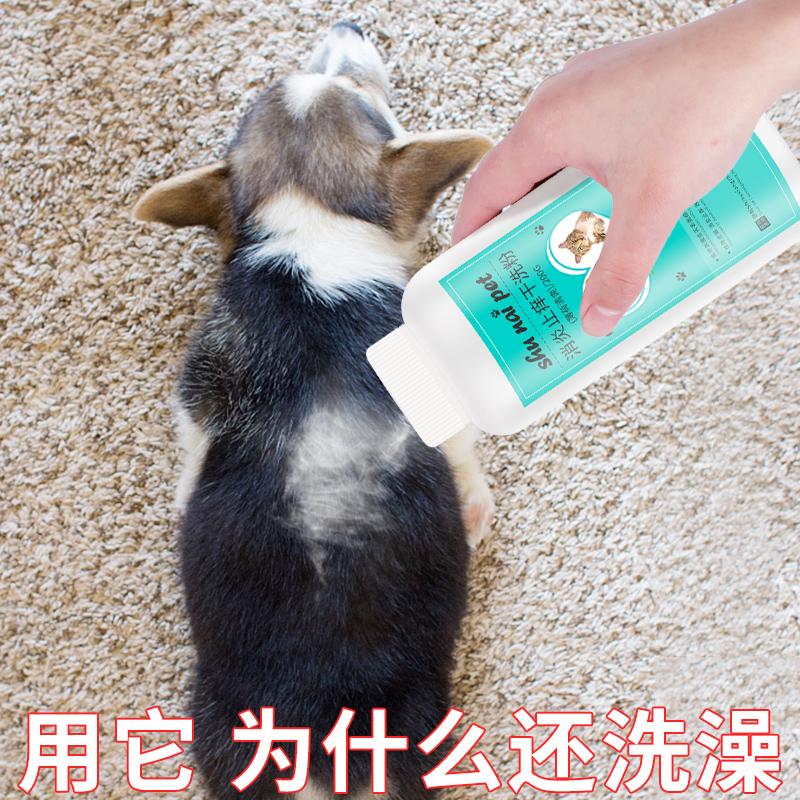 狗狗干洗粉幼犬免洗香波杀菌除臭宠物沐浴露兔子猫咪洗澡泡沫用品