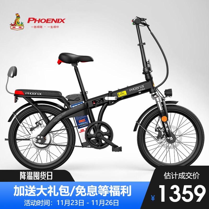 凤凰锂电池折叠电瓶小型电动自行车