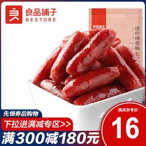 良品铺子炭烤小香肠145g肉枣脆骨肠猪肉干休闲熟食零食小吃满减