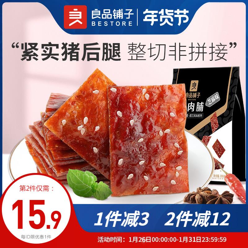 【良品铺子猪肉脯】靖江特产独立小包装肉干网红休闲零食小吃夜宵