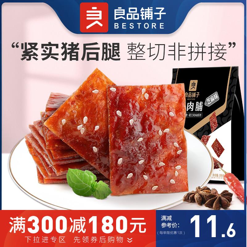 良品铺子猪肉脯100g靖江零食小吃猪肉铺风干肉干休闲食品熟食满减