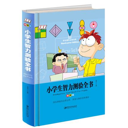 小学生智力测验全书游戏中的科学 趣味数学逻辑思维训练 儿童益智游戏书记忆力专注力训练书小学生课外阅读书籍一 二 三四五六年级