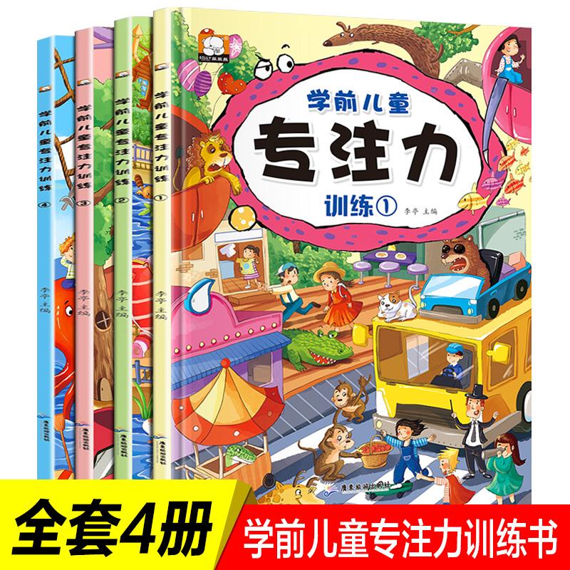 全套4册学前儿童专注力训练书 记忆力 迷宫书 找不同 逻辑思维训练书籍 情境认知绘本益智游戏启蒙早教书 宝宝全脑开发儿童益智书