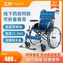 互邦手动轮椅轻便小型可折叠代步车铝合金带坐便器老人残疾瘫痪用