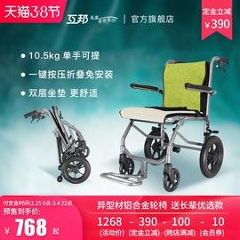 互邦轮椅折叠轻便小旅行超轻老人手推车代步多功能互帮铝合金L48