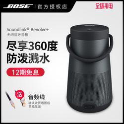 【咨询有惊喜】 BOSE SOUNDLINK REVOLVE 无线蓝牙音箱防水mini音响