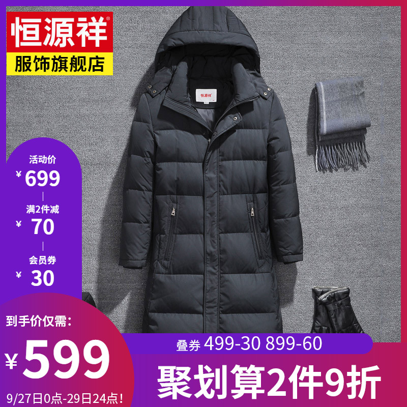Hengyuanxiang long down jacket men's hot style over-the-knee lengthening thickening winter mid-length men's anti-season clearance jacket