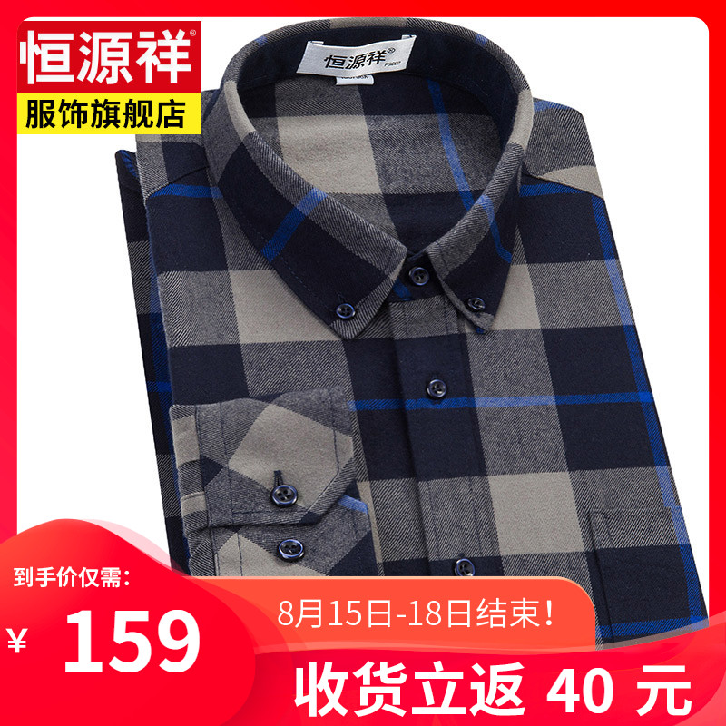 Hengyuanxiang Long Sleeve Plaid Shirt Men's spring and autumn new casual middle age large men's cotton frosted loose shirt