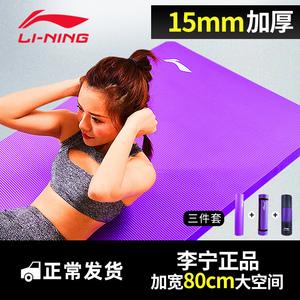 李宁瑜伽垫子地垫家用初学者健身女加厚加宽加长男运动防滑瑜珈垫