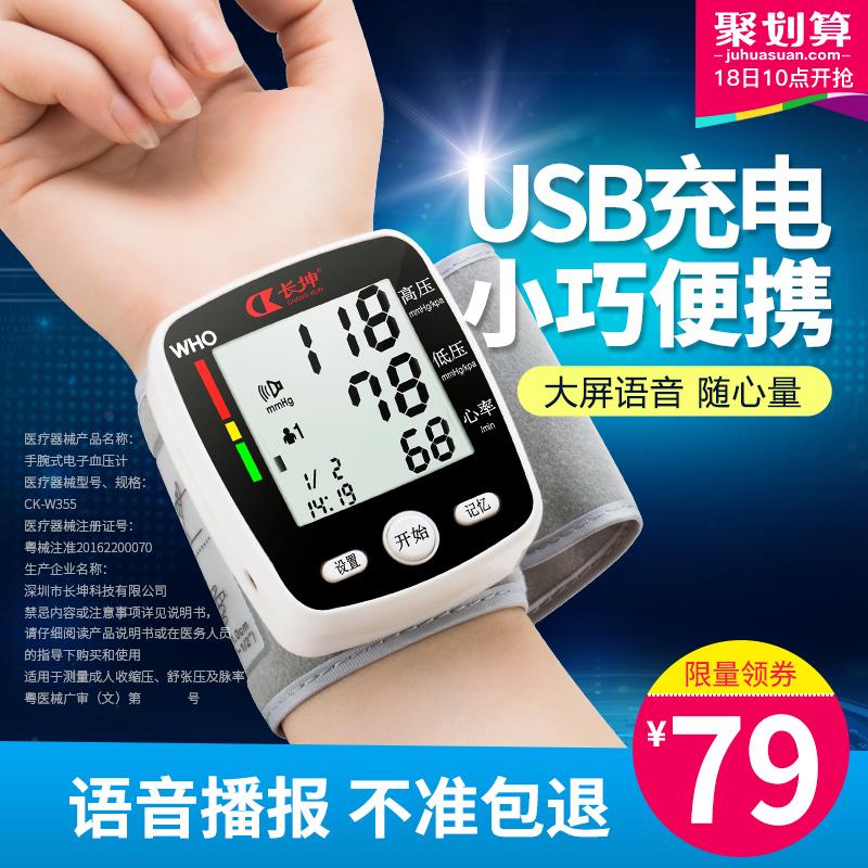 【长坤】全自动高精准智能语音血压计原价99元 券后49元包邮