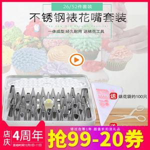韩式裱花嘴套装 29头/52不锈钢裱花嘴烘焙裱花工具泡芙奶油蛋糕