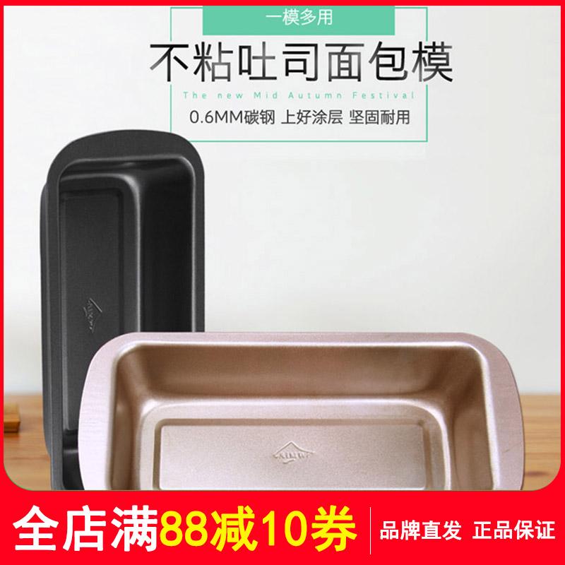 生吐司模具 家用烘焙450g低糖面包磨具 不粘的长方形加深吐司盒