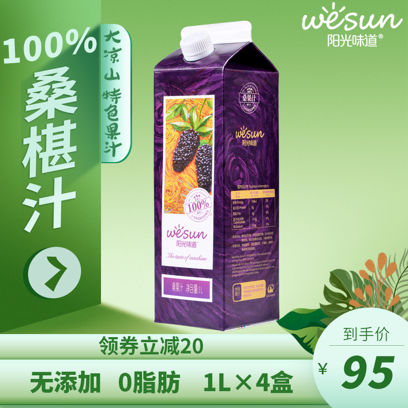 阳光味道100%桑葚汁1L*4盒桑果汁儿童老人健康桑椹饮料浓缩果蔬汁,可领取20元天猫优惠券