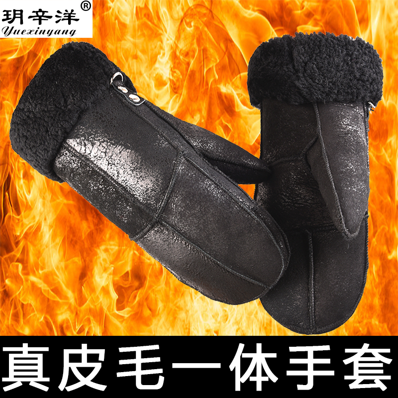 Fur integrated gloves men and women cycling in winter warm wool windproof and cold proof leather stuffy Mittens