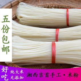 湖南米粉 湘西特产米粉条干米粉粗米线圆粉吉首粉一斤满五包邮