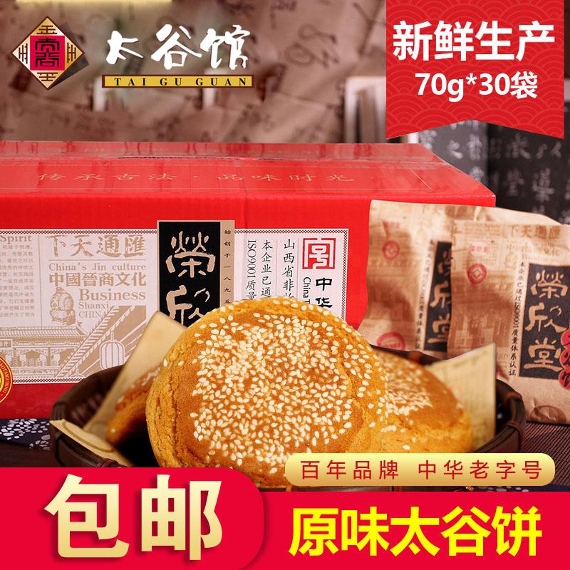 山西特产荣欣堂原味传统零食太谷饼面包小吃糕点心2100g整箱早餐