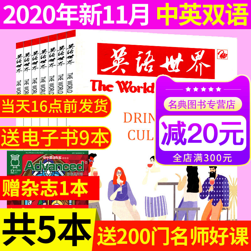 [1 for 5] English World Magazine June 9 / 10 / 11 / 2020 university English magazine grade 4, grade 6 postgraduate study subscription book, Chinese English bilingual reading extracurricular abstract learning overdue