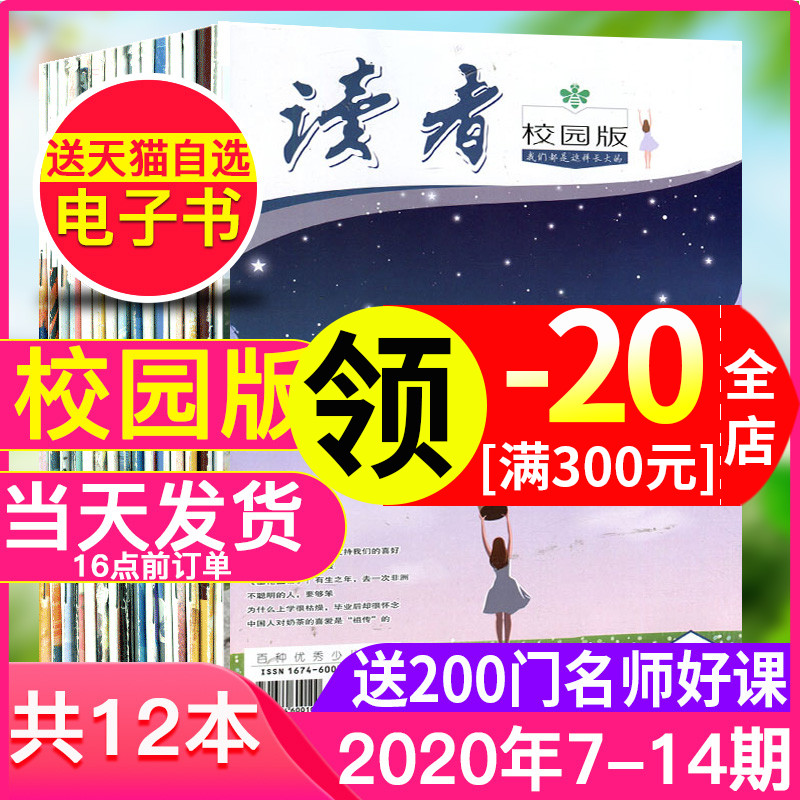 [2.5 yuan / copy, 12 copies in total] readers Campus Edition Magazine 7 / 8 / 9 / 10 / 11 / 12 / 13 / 14 in 2020 + 4 / 9 / 19 / 22 in 2019