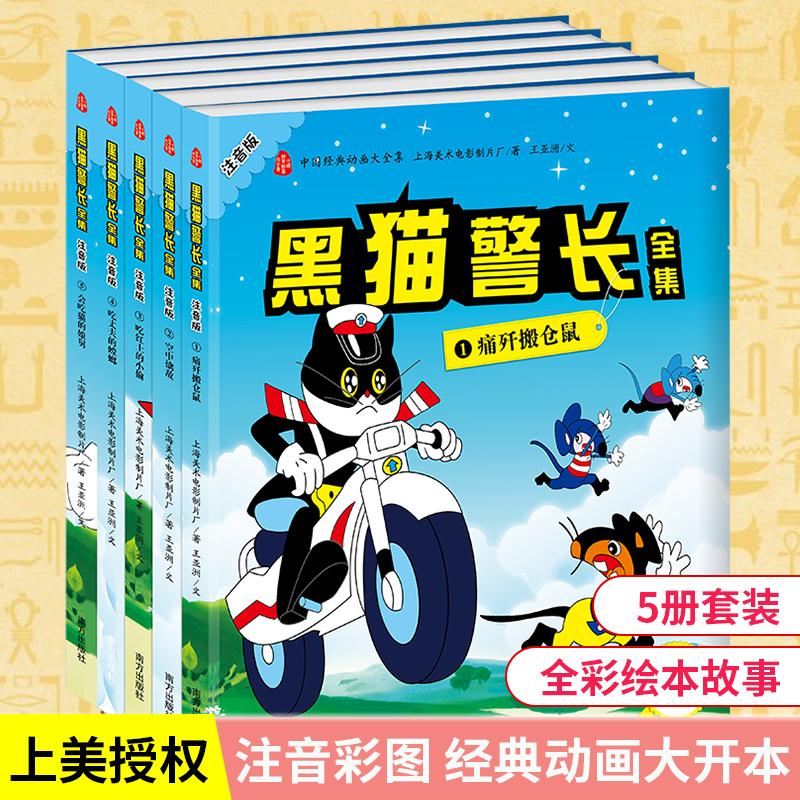[名典图书专营店绘本,图画书]黑猫警长 3-6-12岁儿童绘本故事月销量192件仅售24.9元