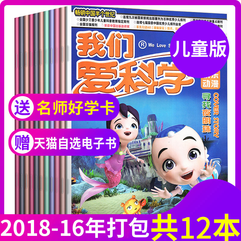 [4 yuan / book, a total of 12 issues, random no repetition] we love science childrens Edition 2018 + 2016 package non-2019 bound primary school students interesting encyclopedia / happy animation science popularization encyclopedia extracurricular reading