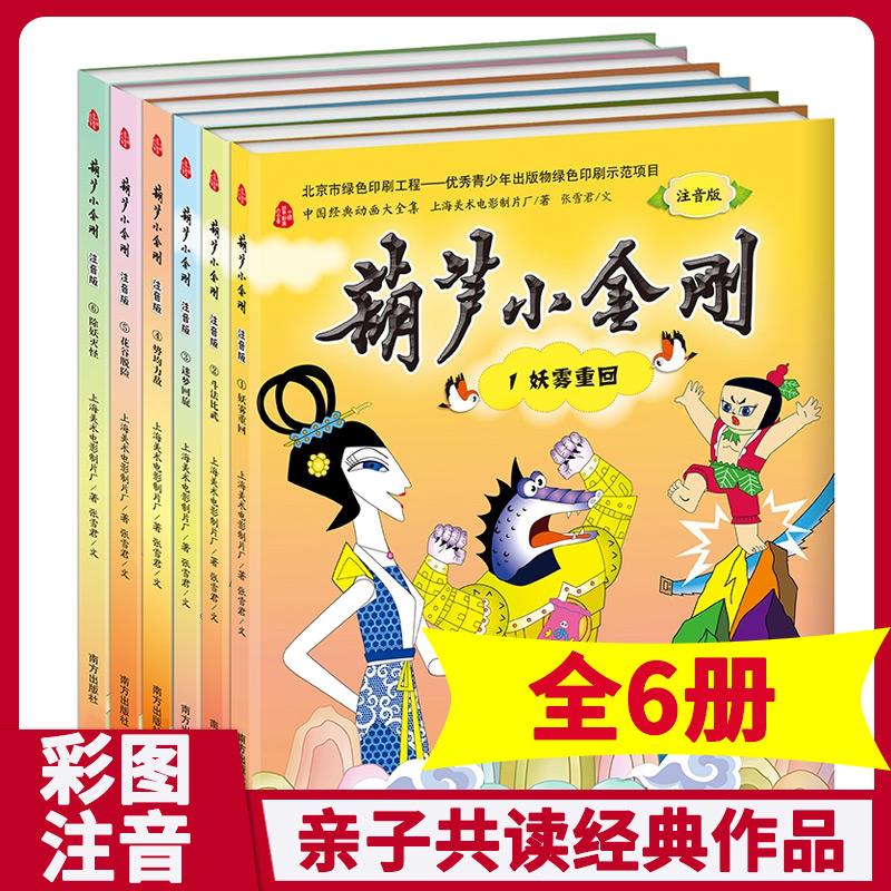 Complete 6 volumes of story book of cucurbit Little King Kong Story phonetic version of Chinese classic animation phonetic version of Hulu brothers story book 0-1-2-3-6-8-year-old childrens fairy tale book