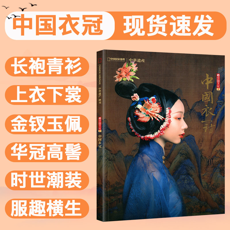 [in stock] China clothing and clothing Chinese heritage magazine 2020 China National Geographic series supplement album Chinese traditional Hanfu clothing clothing and clothing culture promotion of Chinese traditional costume Cosplay reference journals are free of mail