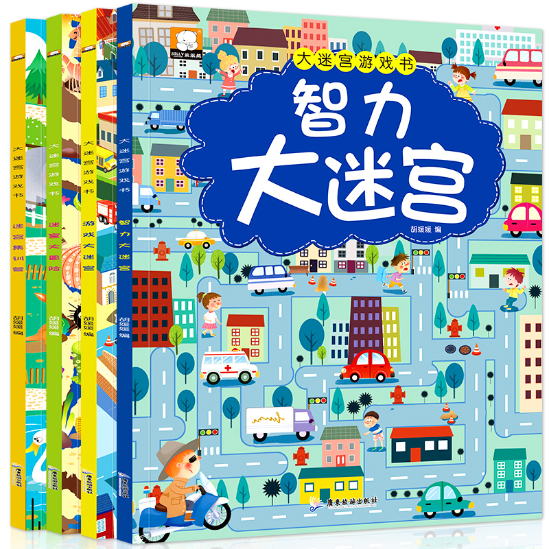 Intelligence maze game book full 4 maze books children 3-5-6-7 years old puzzle books concentration thinking training books children walking maze books big adventure right development brain picture play hide and seek to books picture book logic