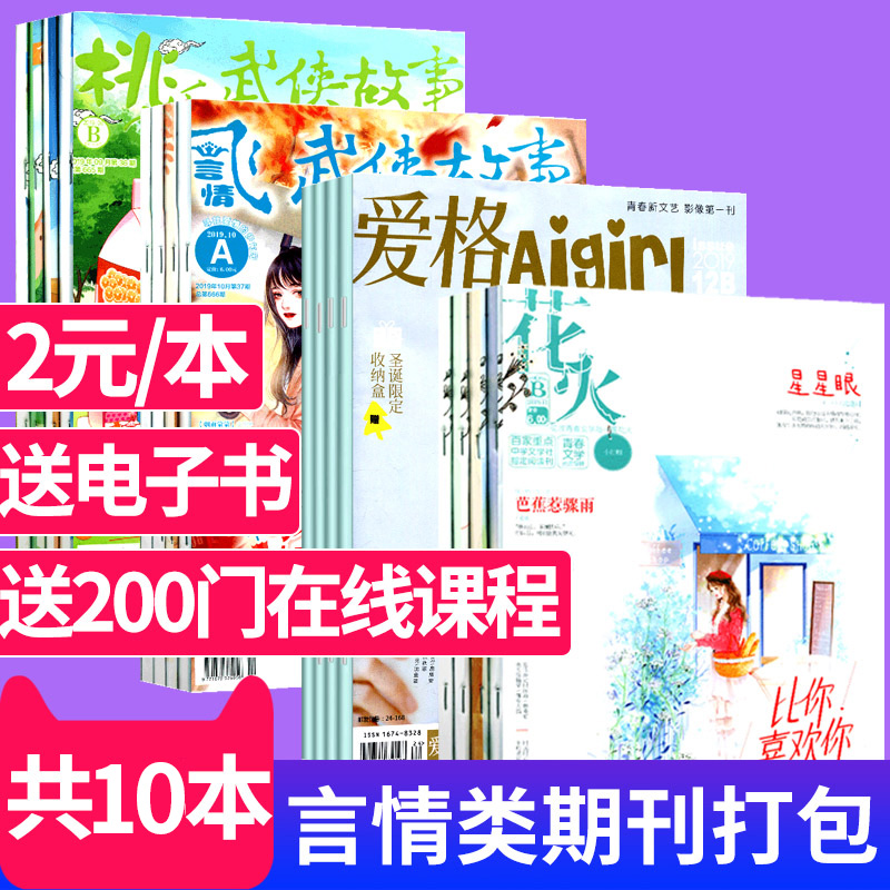 [clearing warehouse 2 yuan / book, 10 in total] random 10 books of youth campus romance series, packed issue number, no repetition, extracurricular reading of youth campus ancient style romance books, literature journals