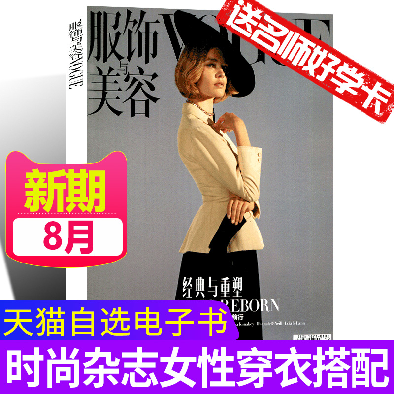 [ju Xiaowen cover, Naza, Yang Zi Lang Lang, inner page, new issue in stock] vogue fashion and Beauty Magazine October 2019, fashion womens clothing matching beauty skills journal [single]