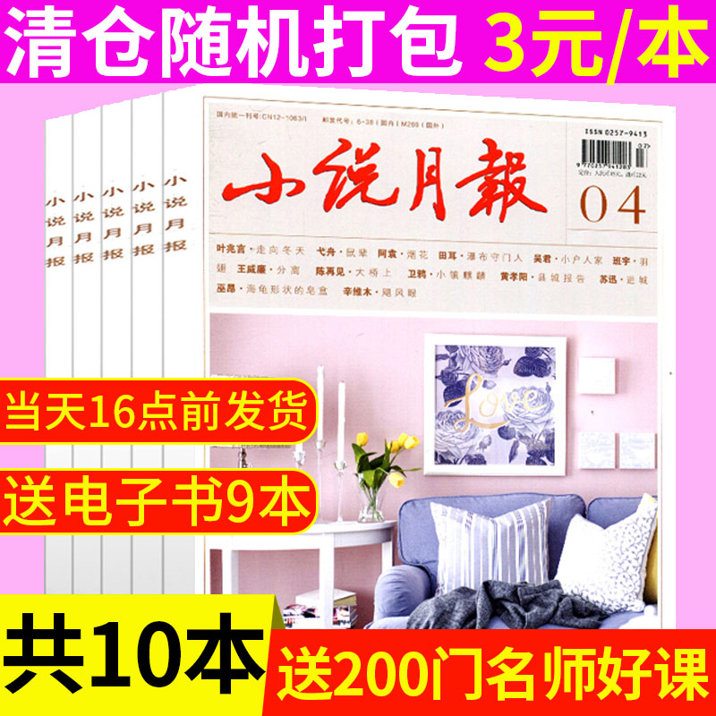 [3 yuan / copy, 10 copies in total, with random number of issues] 2017 novel monthly magazine / original edition / big font edition, including special issue literature reading life perception prose novel abstract periodical, literature reader youth digest category