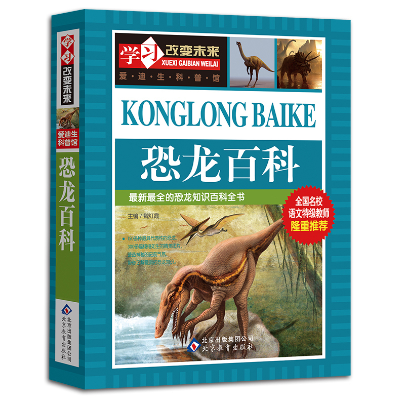 Dinosaur encyclopedia genuine learning changes the future childrens Encyclopedia 100000 why books junior high school students primary school edition 7-12-15 years old extracurricular reading books childrens science books