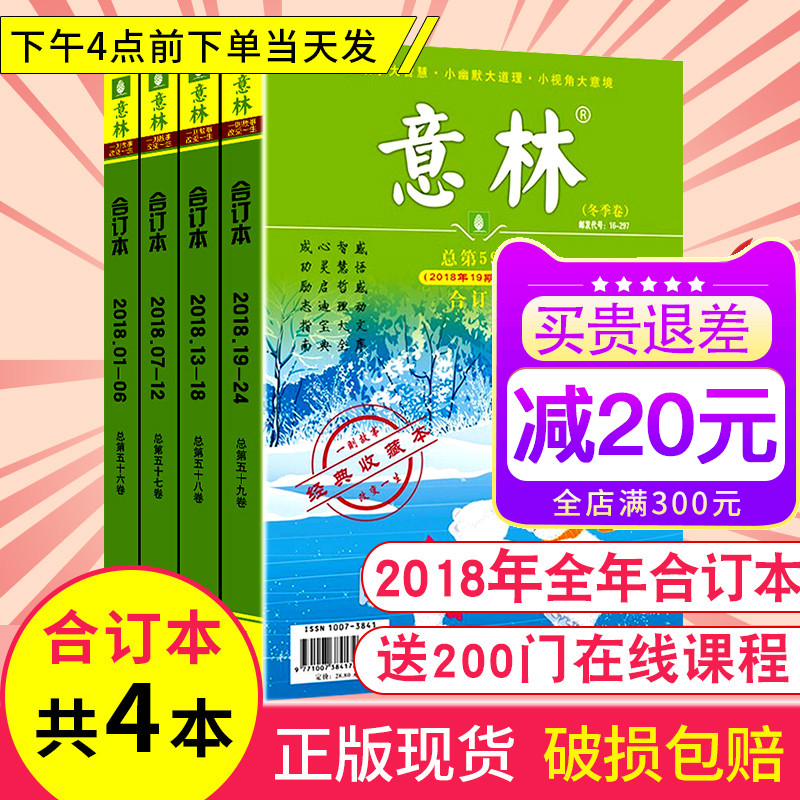 Yilin magazine bound edition of 2018-2017 spring / summer / autumn / winter 8 collection and packaging of youth literature Digest magazine junior high school students composition writing extracurricular reading materials composition materials