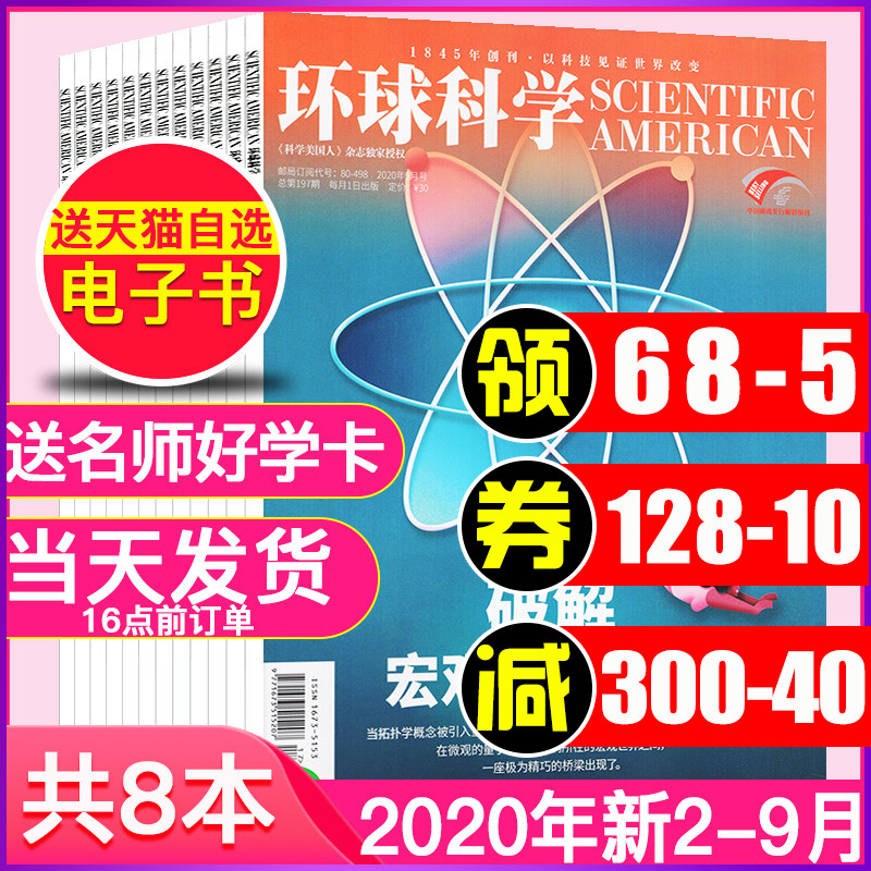 [new issue of 8] global science journal February 3 / 4 / 5 / 6 / 7 / 8 / September 2020 packaged non bound / special issue science American Chinese version popular science journal non Youth Edition all things subscription