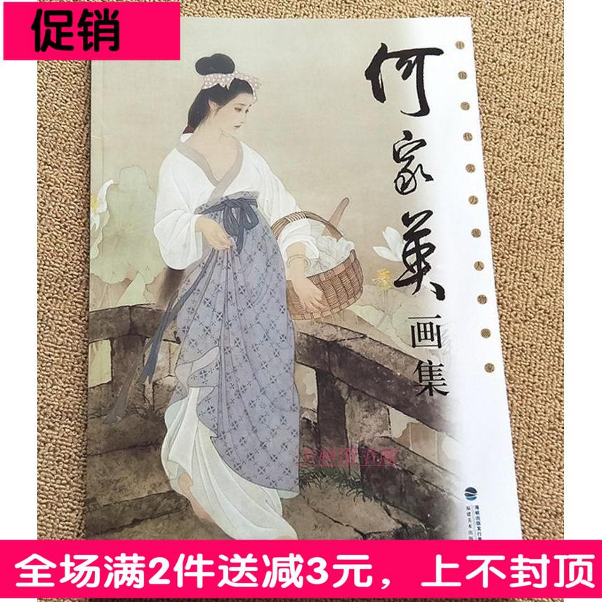 图书册仕女小品临摹绘画人物精品画集写意工笔画作品画何家英国画