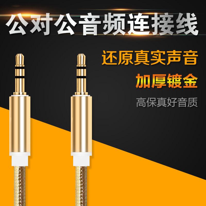 车载音频线aux汽车3.5mm公对公手机电脑音响音箱双头耳机连接线