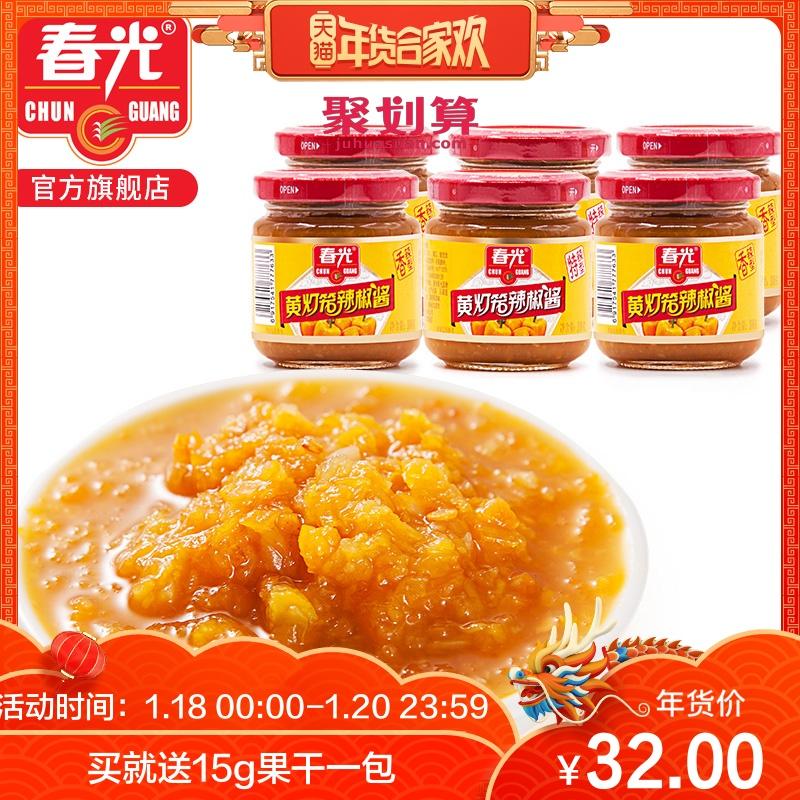 春光食品 海南特产 调味 传统制作工艺 黄灯笼辣椒酱100g*3*2